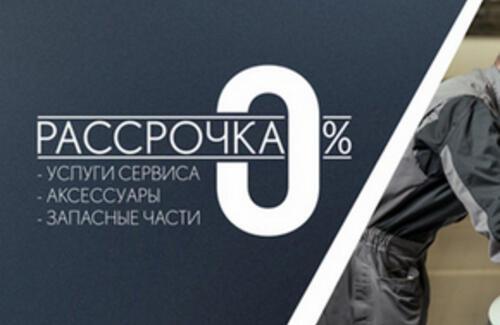 Беспроцентная рассрочка от Лексус Астана.