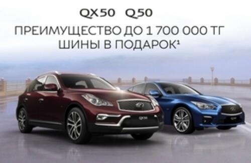 Специальное предложение на INFINITI Q50 и QX50