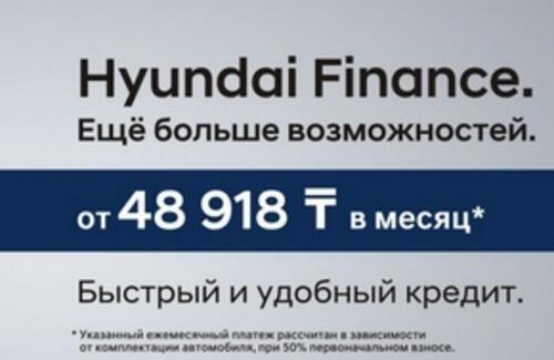 HYUNDAI объявляет о запуске новой финансовой программы «HYUNDAI FINANCE»