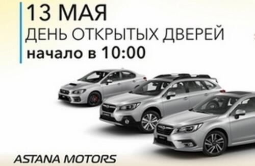 Семейный выходной вместе с Subaru Motor Almaty