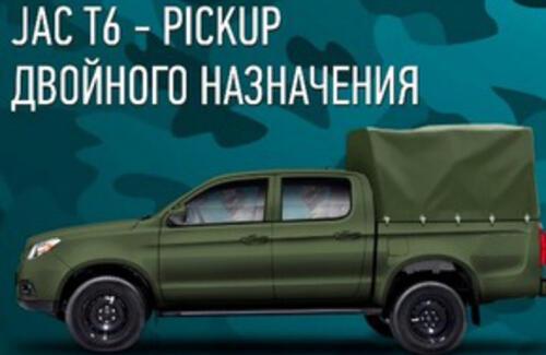 Группа Компаний «Аллюр» презентовала линейку пикапов для нужд армии и силовых ведомств