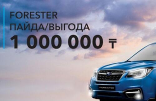Subaru Forester с выгодой 1 000 000 тг