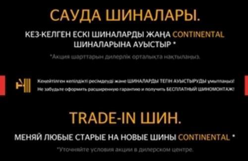 Trade-in от Continental – Меняем старые шины на новые