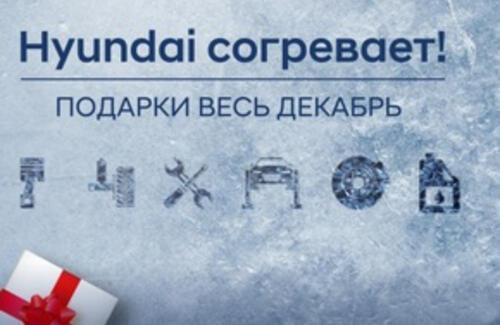 Hyundai согревает!