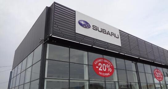Caspi Auto Atyrau Subaru, Атырау, ул. Курмангазы, 78