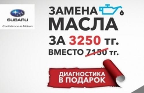 Меняй масло в Subaru Motor Almaty за 3250 тг!