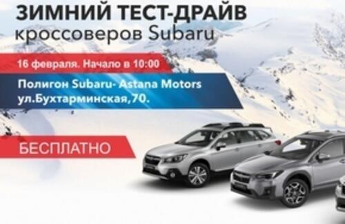 Зимний тест-драйв кроссоверов Subaru