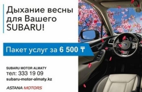 Дыхание весны для Вашего Subaru! Пакет услуг за 6 500 тг.