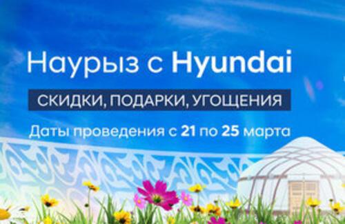 Наурыз с Hyundai