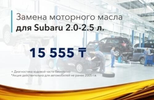 Новое моторное масло Subaru появилось на казахстанском рынке и стало еще доступнее.