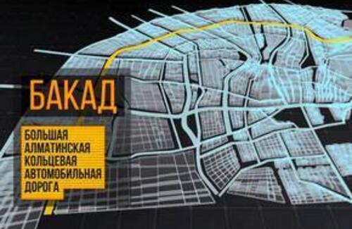 Проезд по БАКАДу откроют в 2021 году