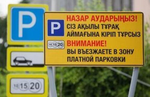 Коммунальные платные парковки: теперь и в Шымкенте