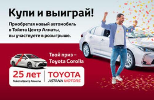 Тойота Центр Алматы проводит розыгрыш TOYOTA COROLLA