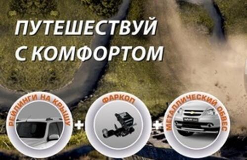 АКЦИЯ! Chevrolet NIVA «Путешествуй с комфортом!»