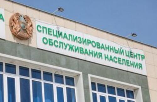 Новые автоЦОНы откроют в Казахстане