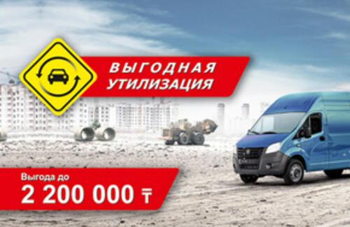 «ВИРАЖ» дарит 2 200 000 тенге участникам программы по утилизации авто