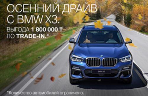 Осенний драйв с BMW X3. Выгода 1 800 000 ₸ по Trade-in