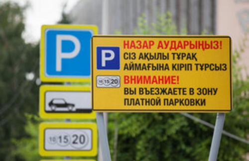 В Алматы могут поднять цены на платные парковки