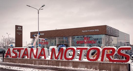 Hyundai Premium Batys, Алматы, пр. Райымбека, 521/2