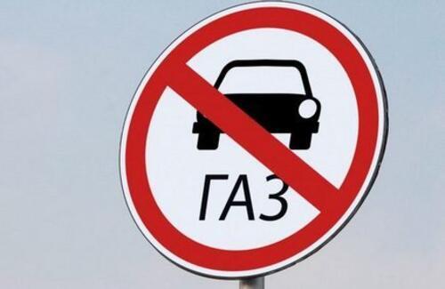 Озвучен штраф за въезд авто на газе в крытый паркинг