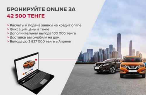 Бронируйте online за 42500 тенге