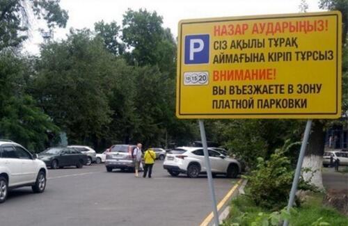 Новые платные парковки появились в Алматы