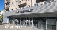 Chevrolet ILBERS, Усть-Каменогорск, пр. Нурсултана Назарбаева, 34