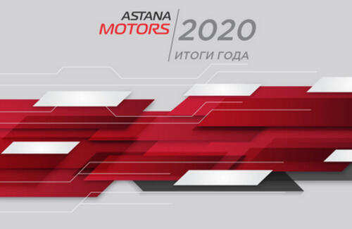 «Астана моторс»: итоги 2020 года и планы на 2021 год