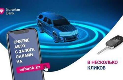 Снять залог с автомобиля теперь можно онлайн